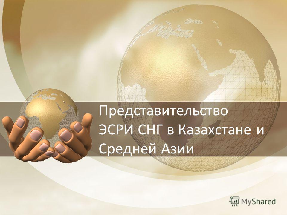 Представительство ЭСРИ СНГ в Казахстане и Средней Азии