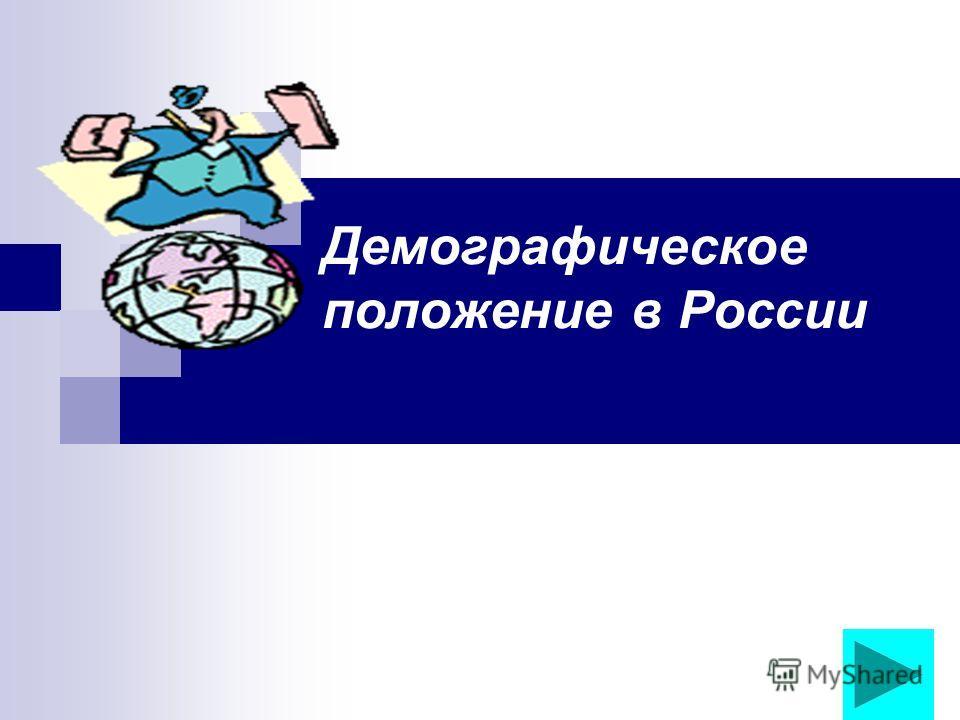 Демографическое положение в России
