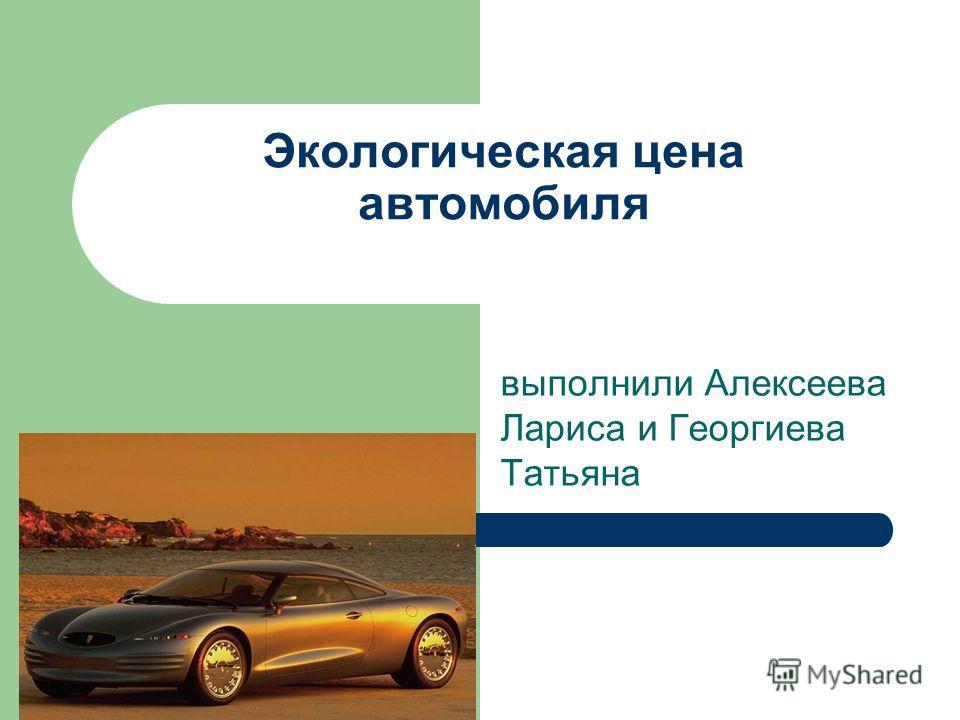 Экологическая цена автомобиля выполнили Алексеева Лариса и Георгиева Татьяна