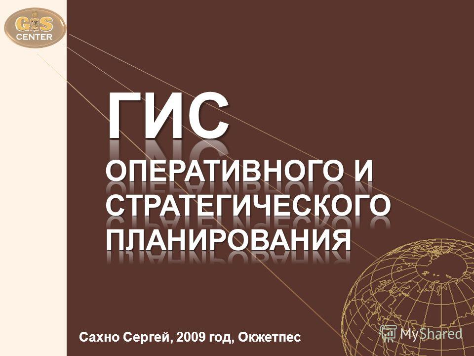Сахно Сергей, 2009 год, Окжетпес