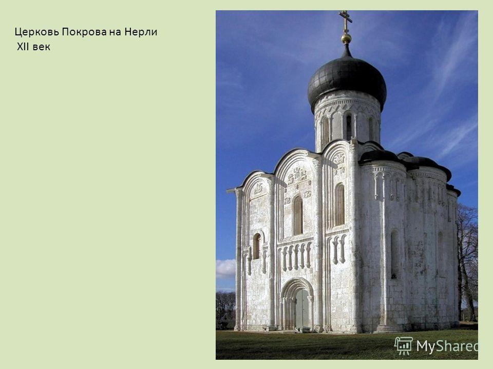 Церковь Покрова на Нерли XII век