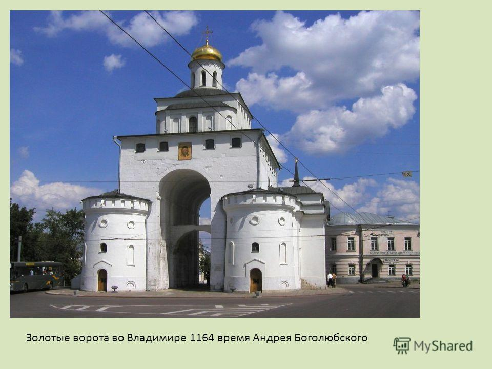 Золотые ворота во Владимире 1164 время Андрея Боголюбского