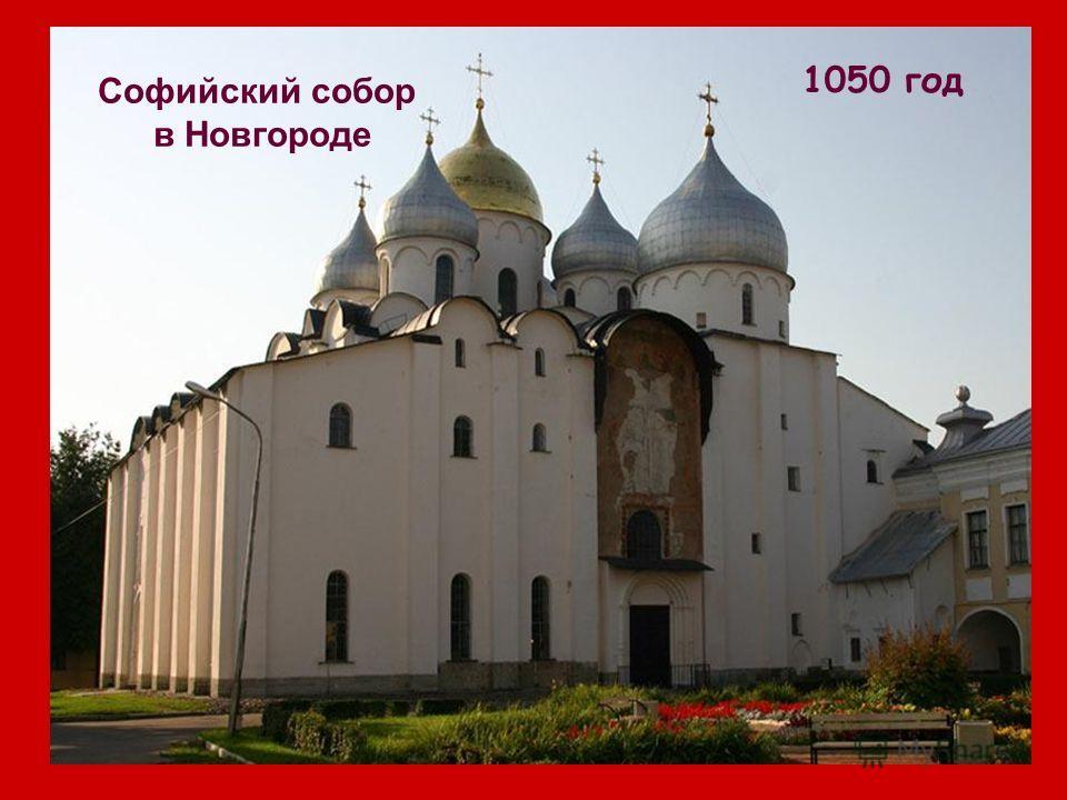 1050 год Софийский собор в Новгороде
