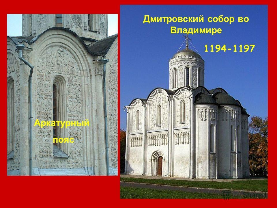 Дмитровский собор во Владимире 1194-1197 Аркатурный пояс