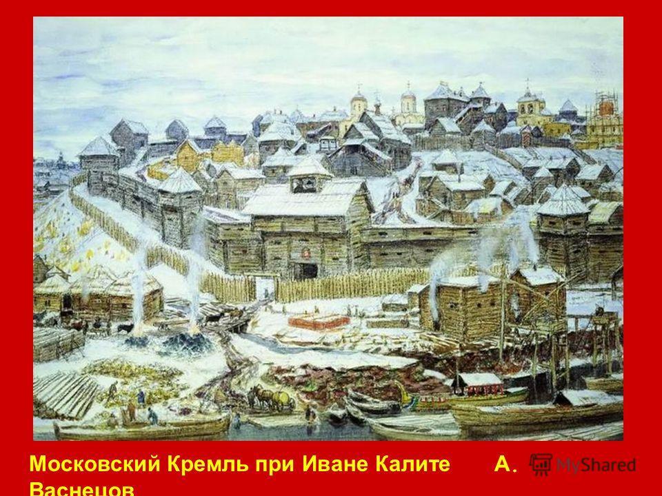 Московский Кремль при Иване Калите А. Васнецов
