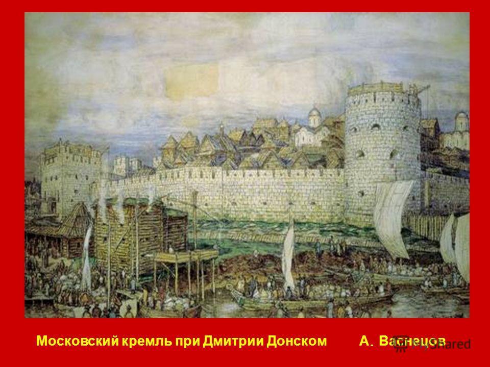 Московский кремль при Дмитрии Донском А. Васнецов