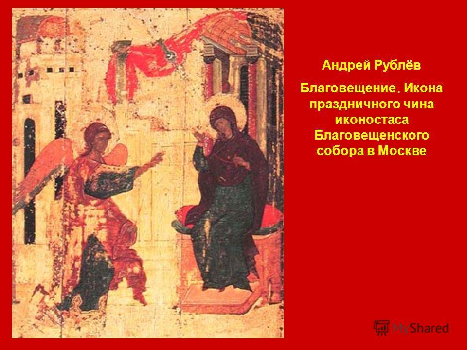 Андрей Рублёв Благовещение. Икона праздничного чина иконостаса Благовещенского собора в Москве