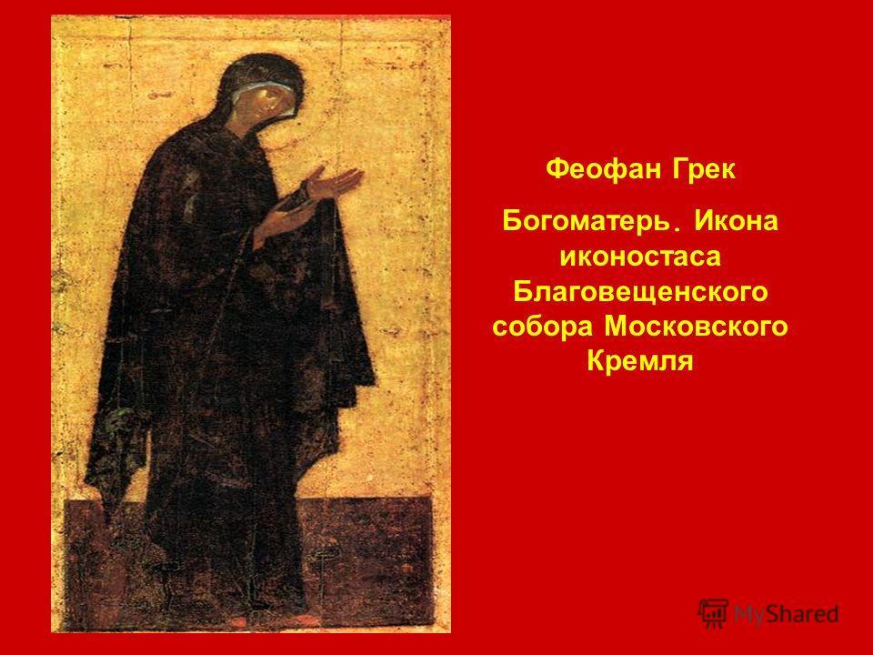 Феофан Грек Богоматерь. Икона иконостаса Благовещенского собора Московского Кремля
