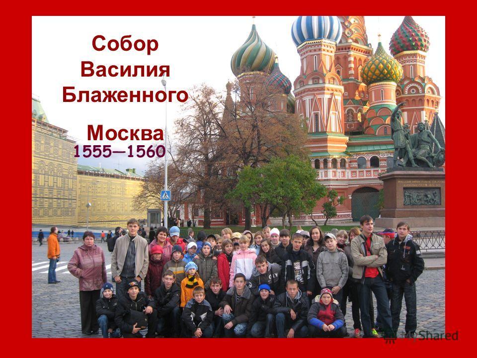 Собор Василия Блаженного Москва 15551560