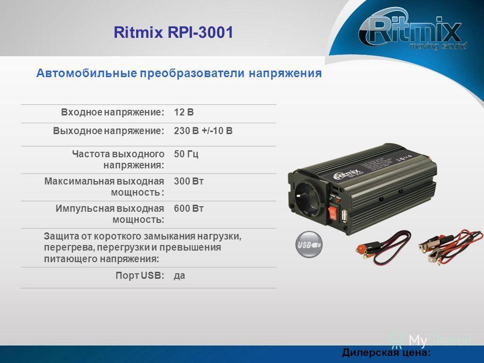 Ritmix RPI-3001 Дилерская цена: Автомобильные преобразователи напряжения Входное напряжение:12 В Выходное напряжение:230 В +/-10 В Частота выходного напряжения: 50 Гц Максимальная выходная мощность : 300 Вт Импульсная выходная мощность: 600 Вт Защита