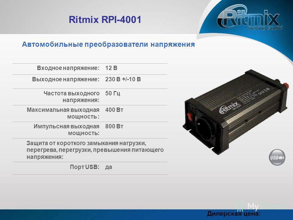 Ritmix RPI-4001 Дилерская цена: Автомобильные преобразователи напряжения Входное напряжение:12 В Выходное напряжение:230 В +/-10 В Частота выходного напряжения: 50 Гц Максимальная выходная мощность : 400 Вт Импульсная выходная мощность: 800 Вт Защита