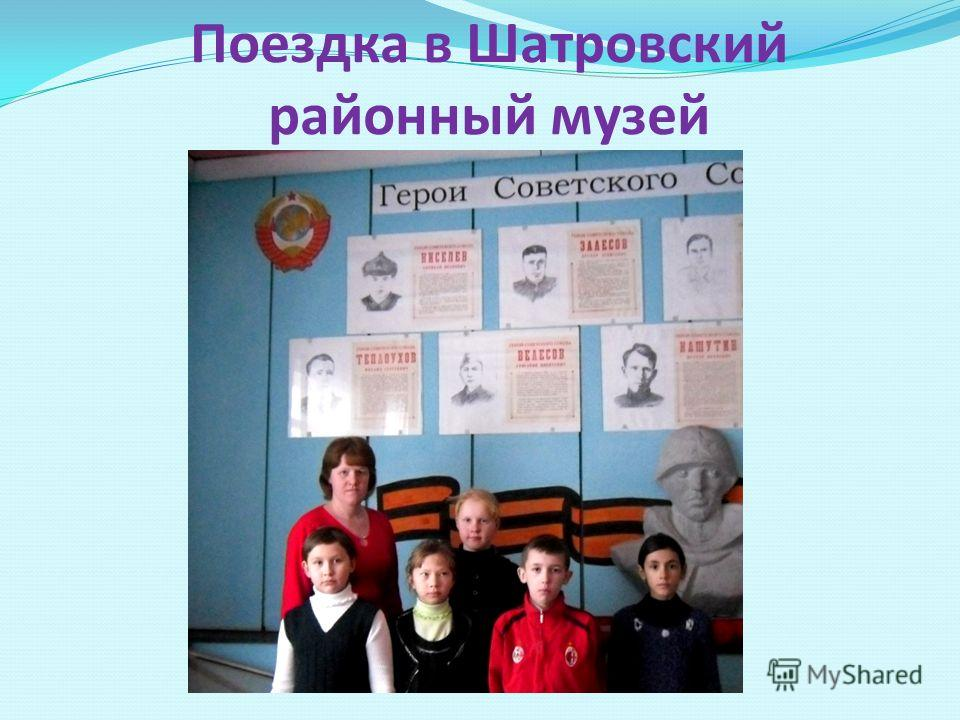 Поездка в Шатровский районный музей