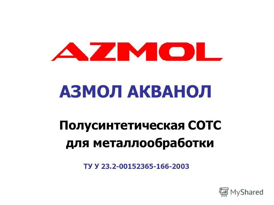Полусинтетическая СОТС для металлообработки АЗМОЛ АКВАНОЛ ТУ У 23.2-00152365-166-2003