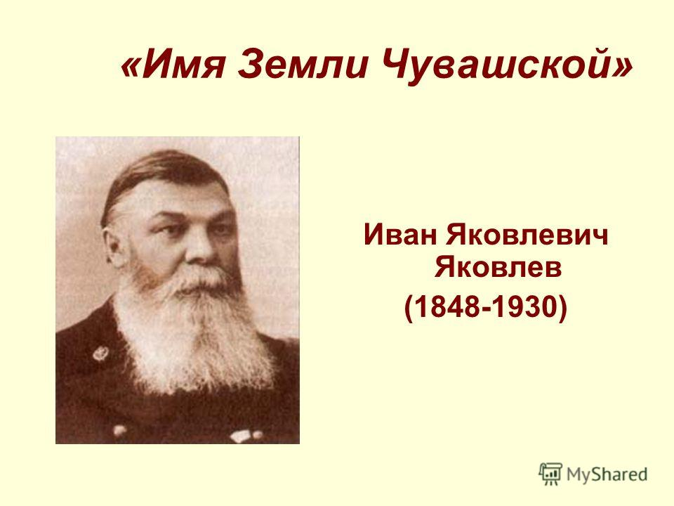 «Имя Земли Чувашской» Иван Яковлевич Яковлев (1848-1930)