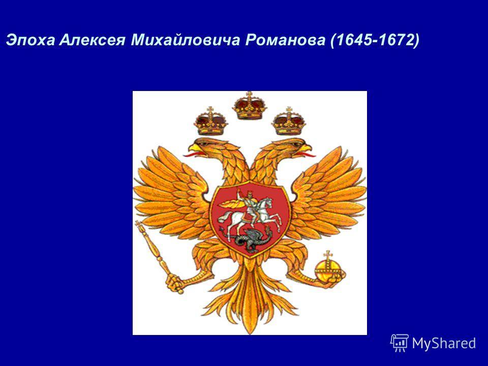 Эпоха Алексея Михайловича Романова (1645-1672)