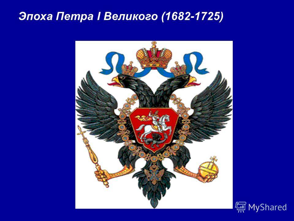 Эпоха Петра I Великого (1682-1725)