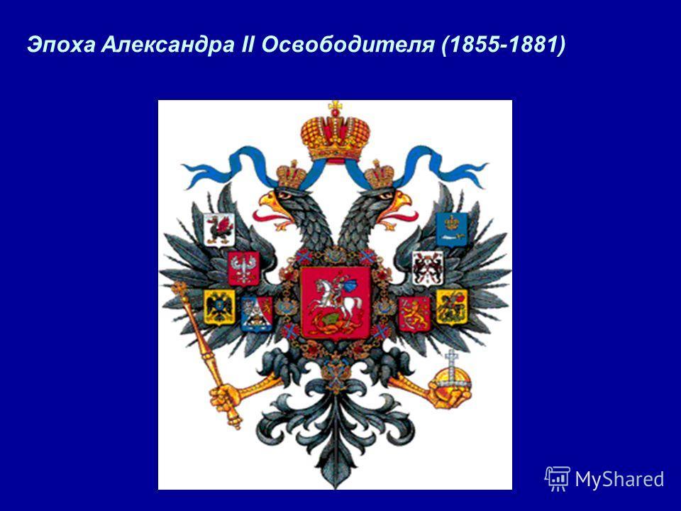 Эпоха Александра II Освободителя (1855-1881)