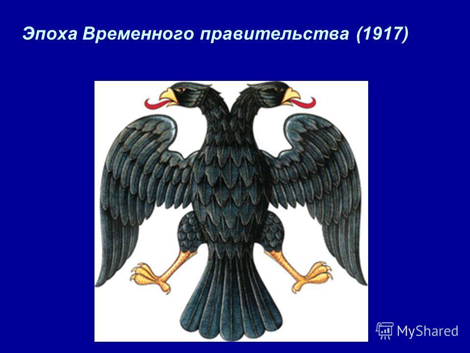 Эпоха Временного правительства (1917)