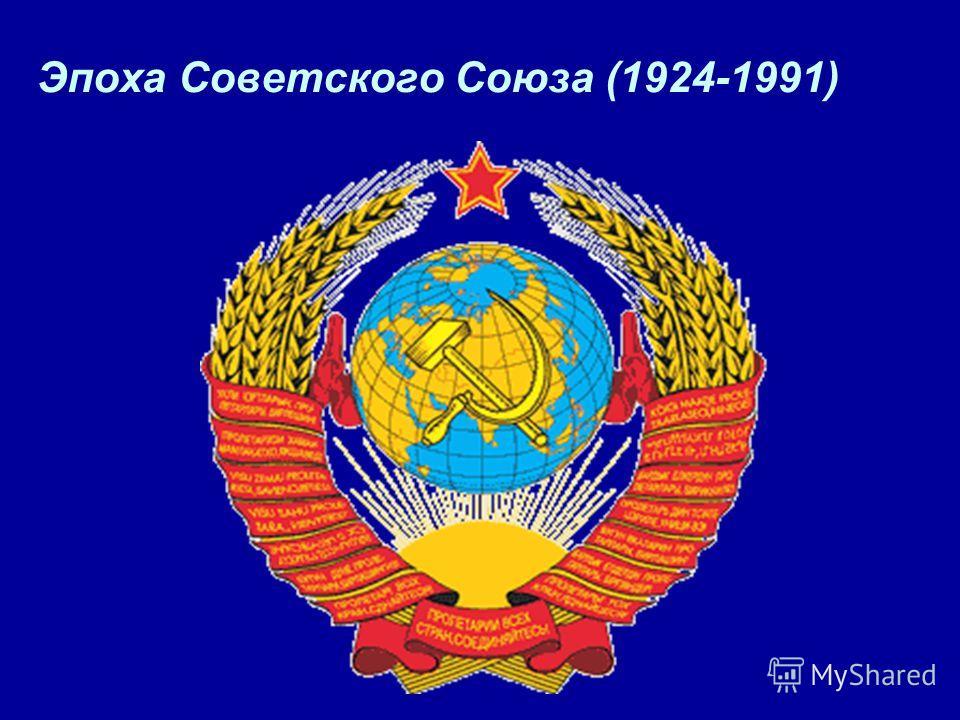 Эпоха Советского Союза (1924-1991)