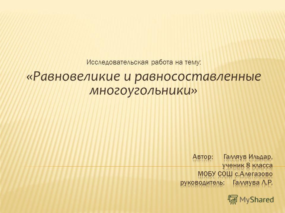 Исследовательская работа на тему: «Равновеликие и равносоставленные многоугольники»