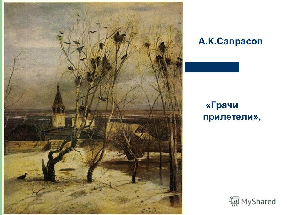 «Грачи прилетели», А.К.Саврасов