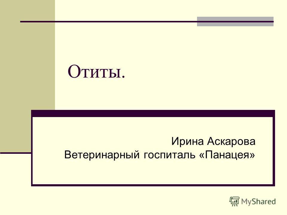 Отиты. Ирина Аскарова Ветеринарный госпиталь «Панацея»