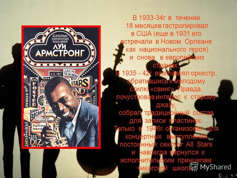 В 1933-34г. в течении 18 месяцев гастролировал в США (еще в 1931 его встречали в Новом Орлеане как национального героя) и снова в европейских странах. В 1935 - 42г. возглавлял оркестр, обратившись к молодому стилю «свинг». Правда, почуствовав интерес