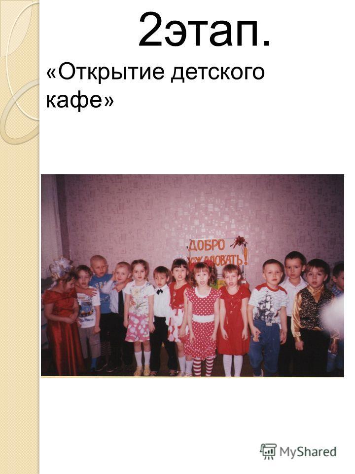 2этап. « Открытие детского кафе »