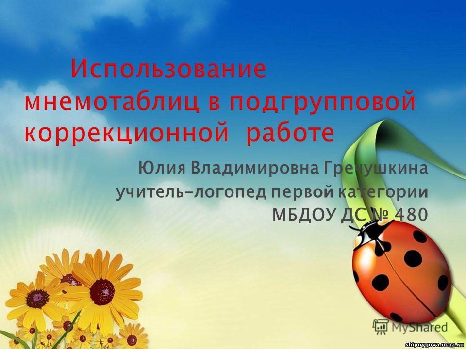 Юлия Владимировна Гречушкина учитель-логопед перв ой категори и МБДОУ ДС 480