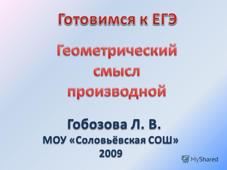 Гобозова Л. В. Гобозова Л. В. МОУ «Соловьёвская СОШ» 2009