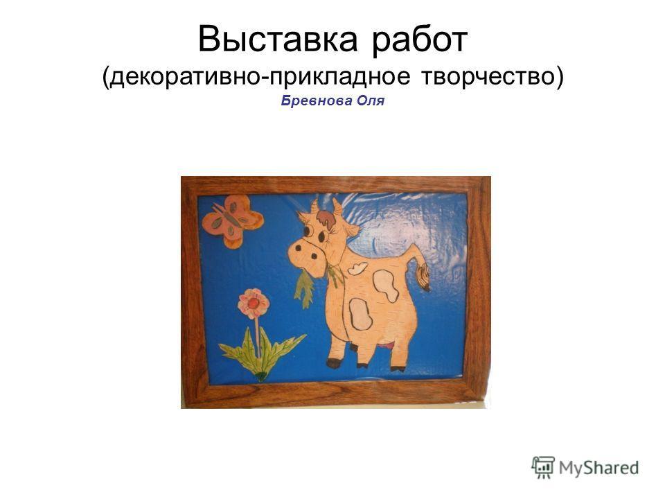 Выставка работ (декоративно-прикладное творчество) Бревнова Оля