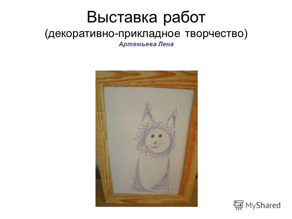 Выставка работ (декоративно-прикладное творчество) Артемьева Лена