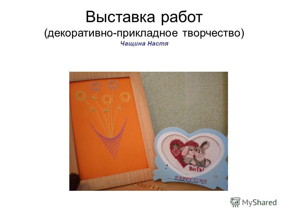Выставка работ (декоративно-прикладное творчество) Чащина Настя