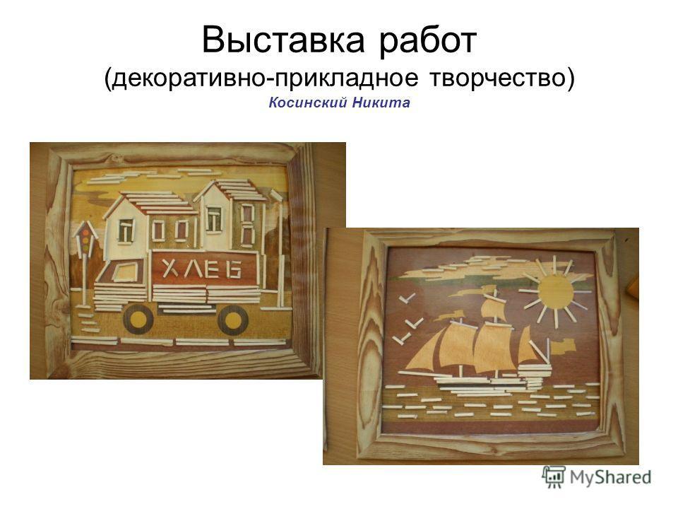 Выставка работ (декоративно-прикладное творчество) Косинский Никита