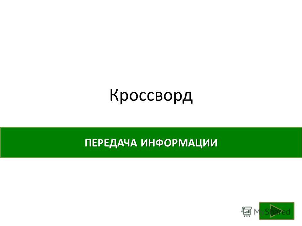 Кроссворд ПЕРЕДАЧА ИНФОРМАЦИИ