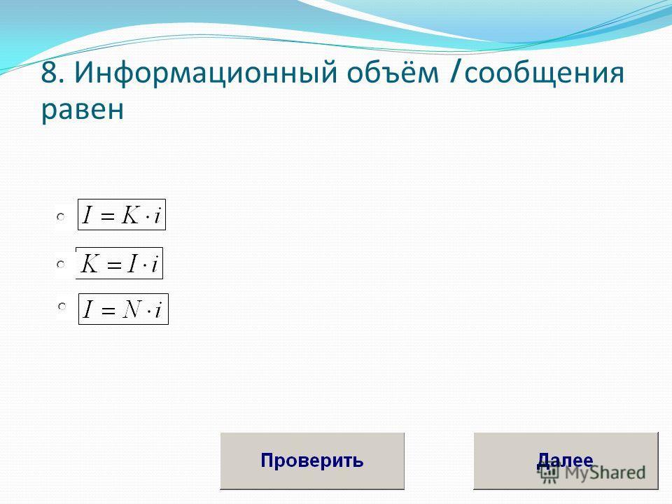 8. Информационный объём I сообщения равен