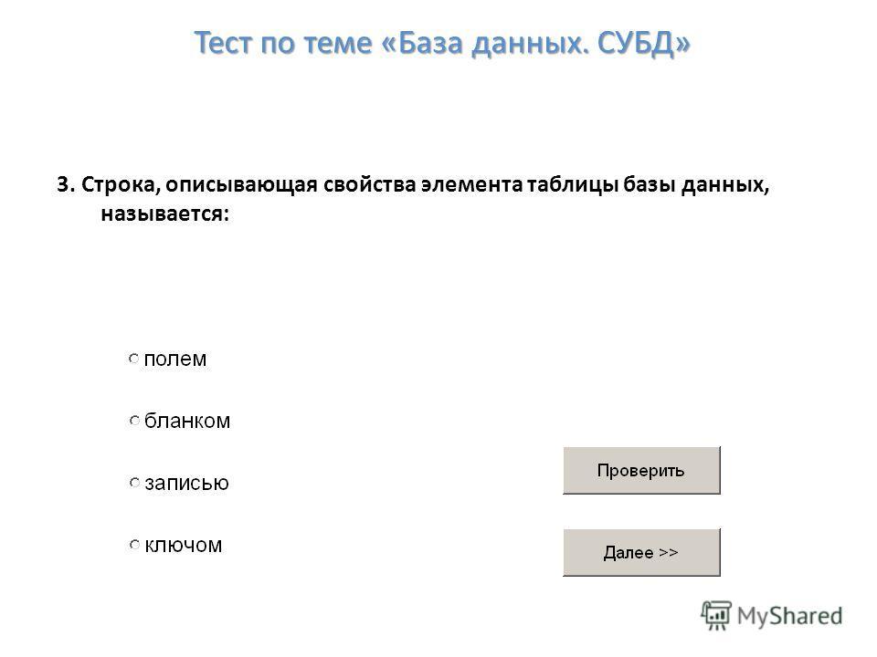 3. Строка, описывающая свойства элемента таблицы базы данных, называется: Тест по теме «База данных. СУБД»