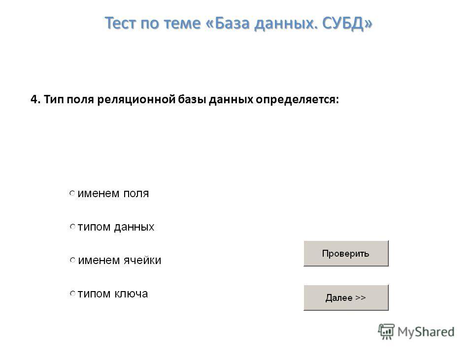 4. Тип поля реляционной базы данных определяется: Тест по теме «База данных. СУБД»