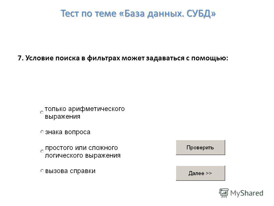 7. Условие поиска в фильтрах может задаваться с помощью: Тест по теме «База данных. СУБД»