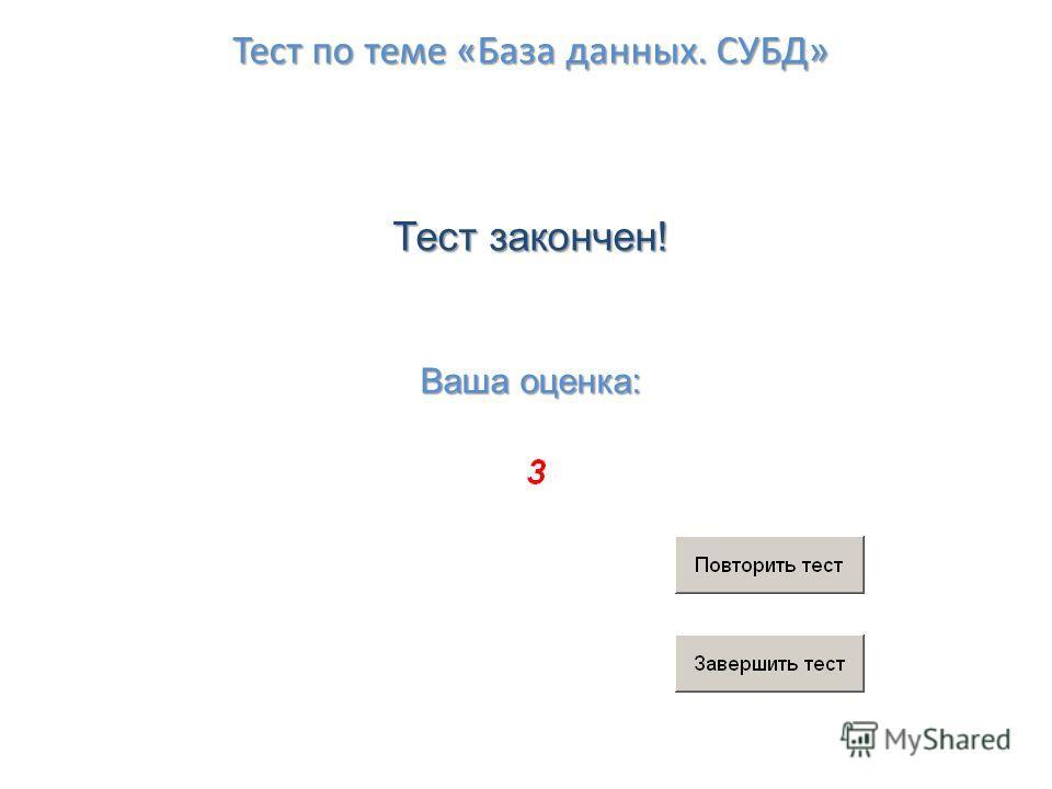 Тест закончен! Ваша оценка: Тест по теме «База данных. СУБД»
