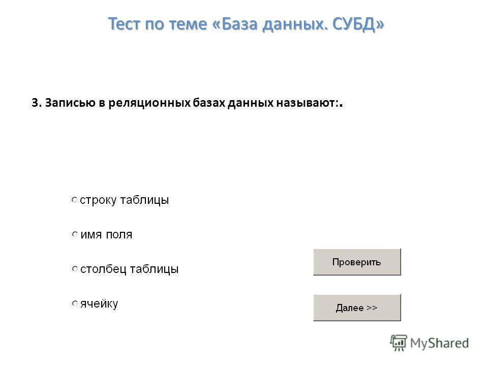 3. Записью в реляционных базах данных называют:. Тест по теме «База данных. СУБД»