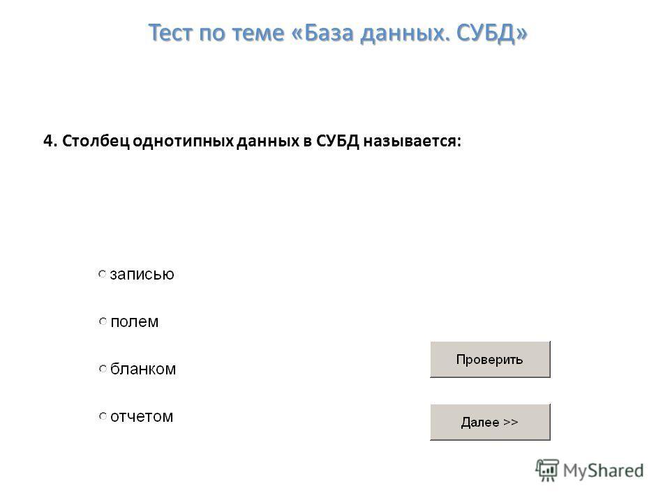 4. Столбец однотипных данных в СУБД называется: Тест по теме «База данных. СУБД»