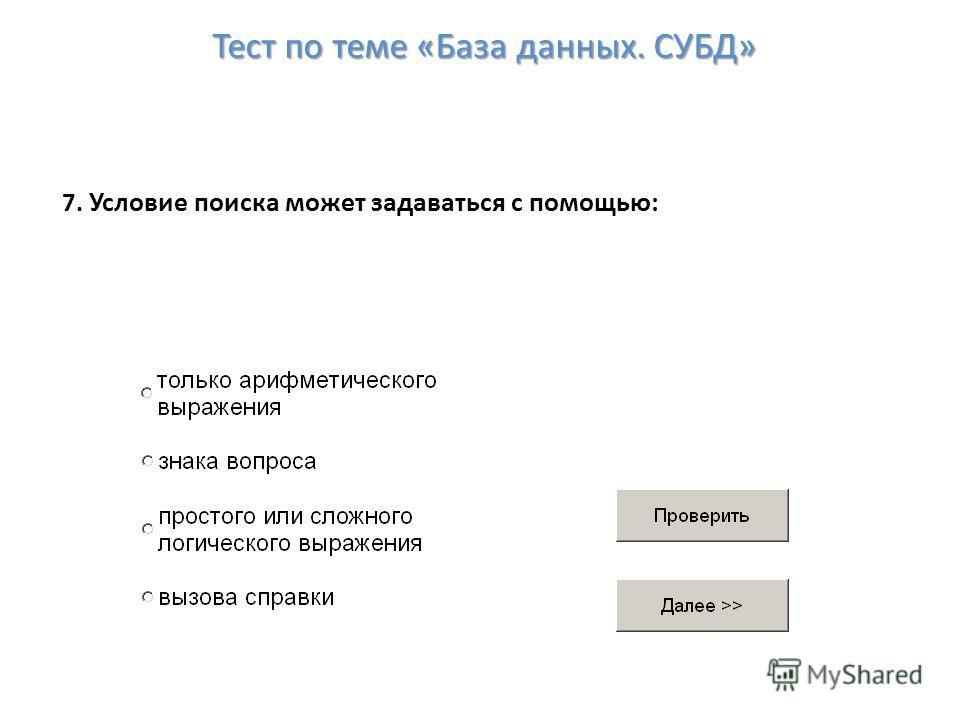 7. Условие поиска может задаваться с помощью: Тест по теме «База данных. СУБД»