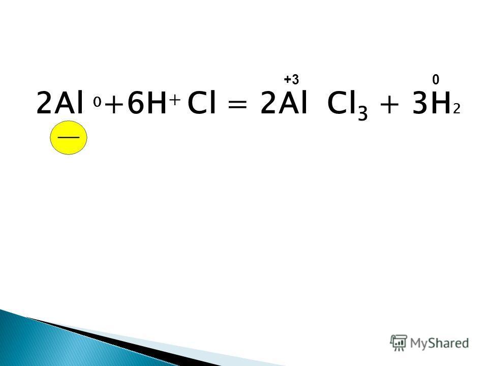 2Al 0 +6H + Cl = 2Al Cl 3 + 3H 2 +3+30
