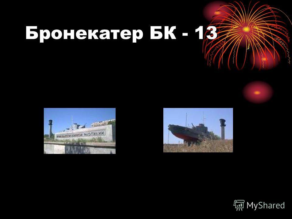Бронекатер БК - 13