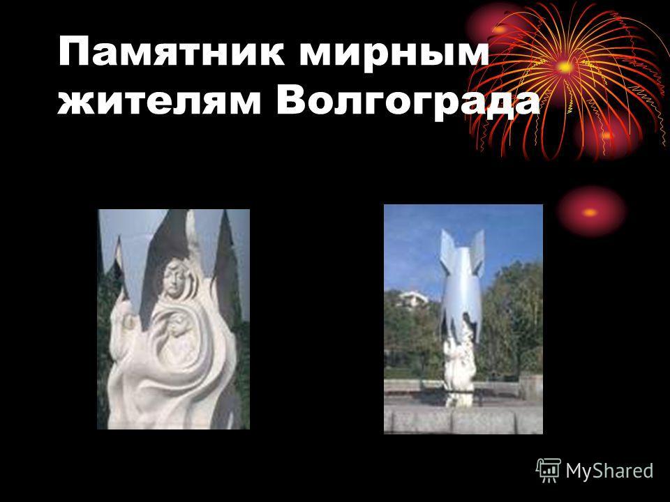 Памятник мирным жителям Волгограда