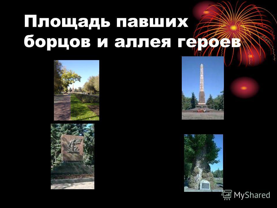 Площадь павших борцов и аллея героев