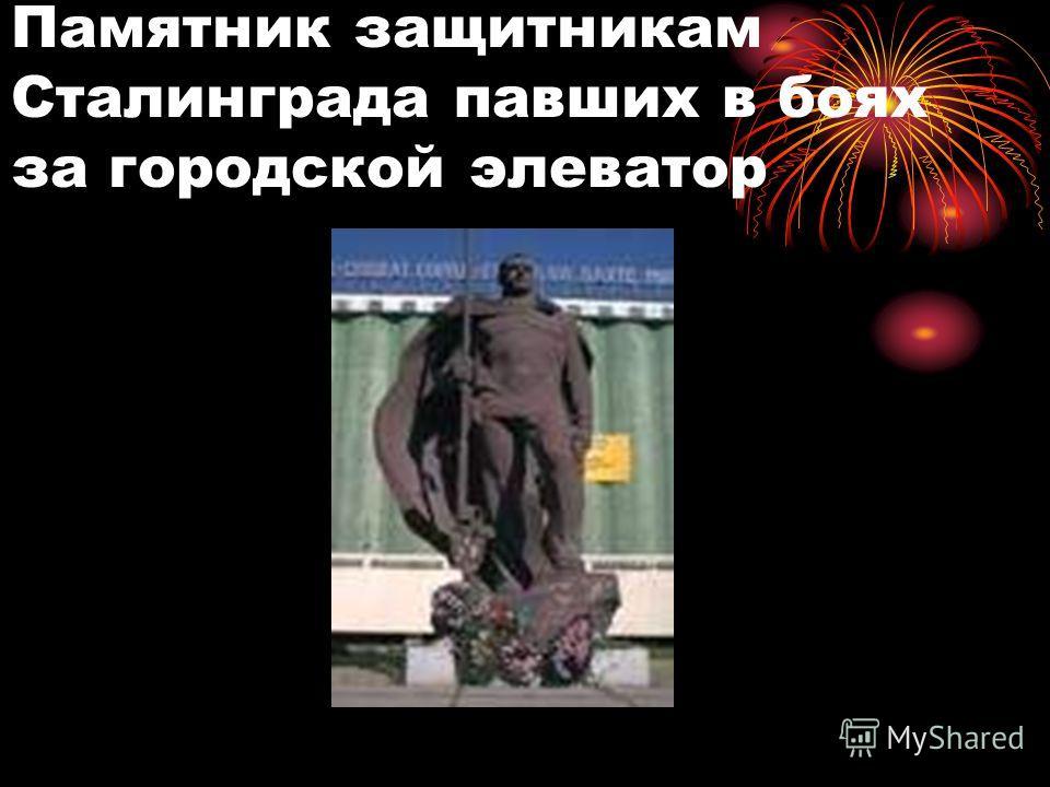 Памятник защитникам Сталинграда павших в боях за городской элеватор