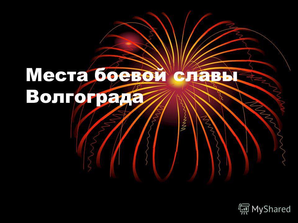Места боевой славы Волгограда