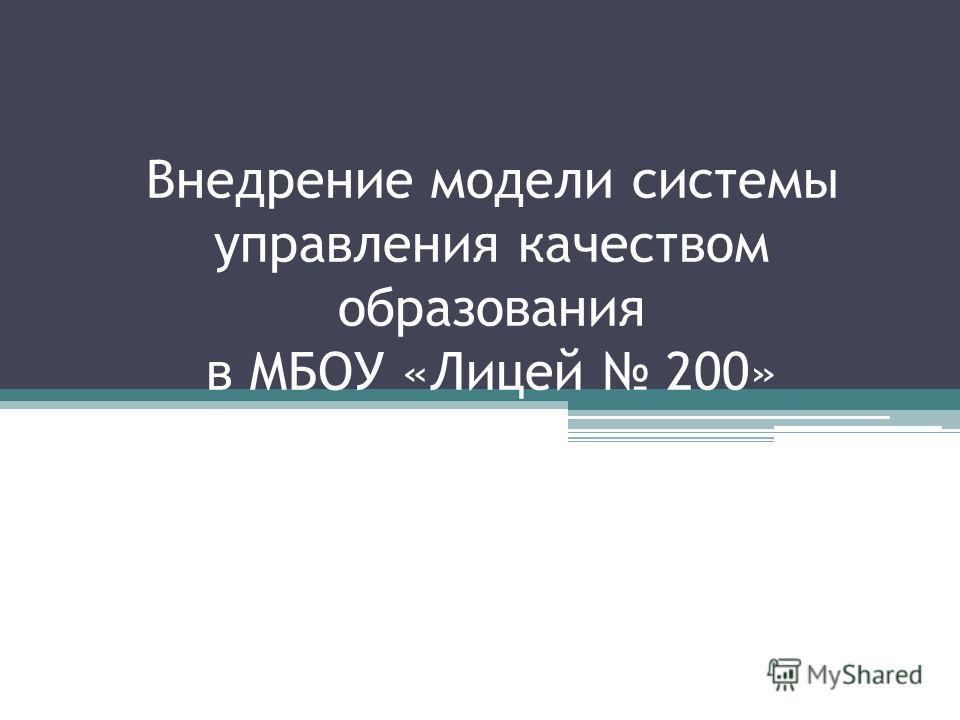 Внедрение модели системы управления качеством образования в МБОУ «Лицей 200»